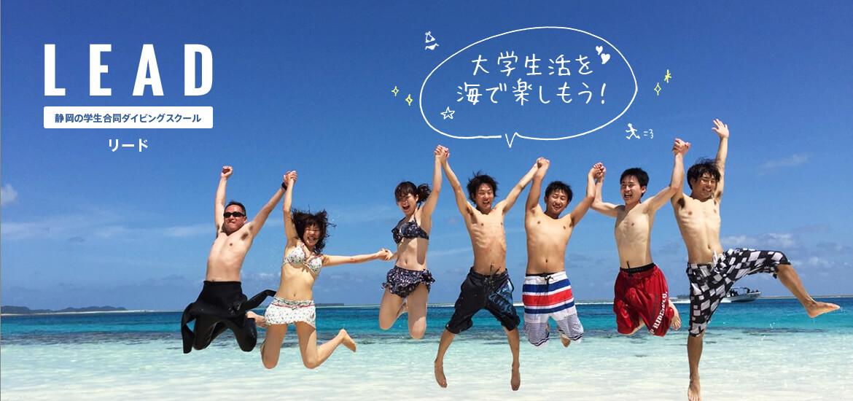 静岡の学生合同ダイビングサークル