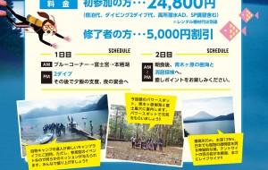 2018本栖湖キャンプ