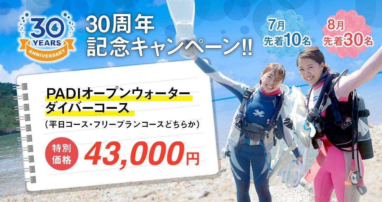 終了しました。【7月8月限定】ダイビングライセンスを43,000円(税別)で取得出来るチャンス!
