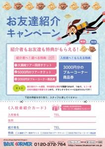 紹介キャンペーンJPEG