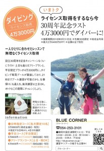 "75a3398e-713a-4d8c-a213-5026979ee9dc<img class=""ranking-number"" src=""https://bluecorner.co.jp/wp-content/themes/jin/img/rank01.png"" />"