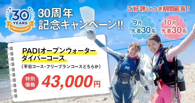 ご好評につき期間延長!ダイビングライセンスを43,000円(税別)で取得出来るチャンス!