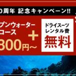 防寒&保温バッチリのドライスーツレンタル費込み39,800円~