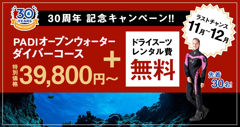 【30周年キャンペーンラスト!】防寒&保温バッチリのドライスーツレンタル費込み39,800円~!
