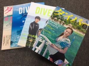ダイビング雑誌