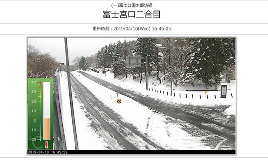 4月って雪降るんだ!!!
