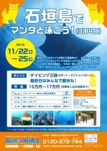 2019石垣島